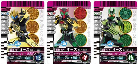 仮面ライダーオーズ CD コンボキャンペーン