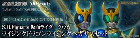 【魂ネイション限定】 S.H.フィギュアーツ 仮面ライダークウガ ライジングドラゴン ライジングペガサスセット