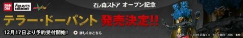 石ノ森ストア限定販売商品 「フィギュアーツZERO テラー・ドーパント」
