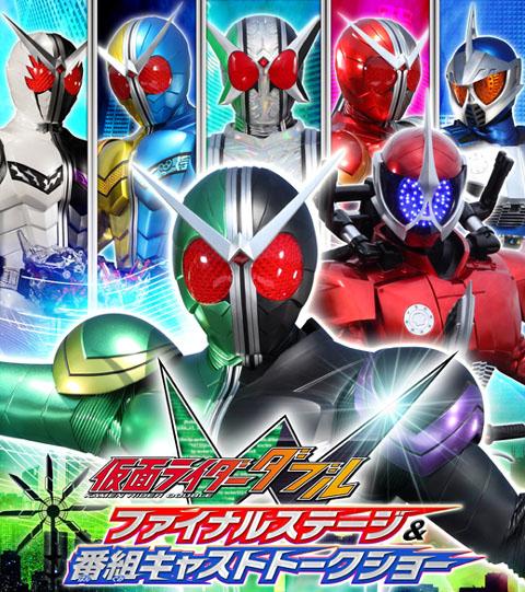 仮面ライダーW(ダブル) ファイナルステージ & 番組キャストトークショー