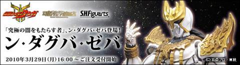 S.H.Figuarts ン・ダグバ・ゼバ