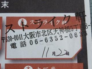 079_20131202143430faa.jpg