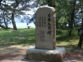 日本三景石碑
