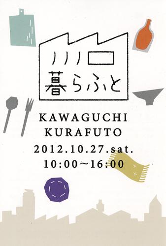 kawaguchi_kurafuto.jpg