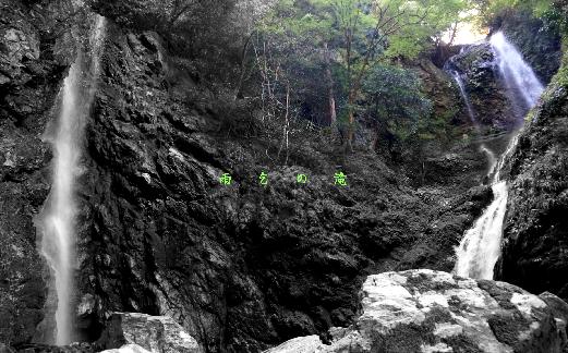 雨乞の滝1