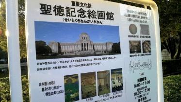 神宮外苑2013-19