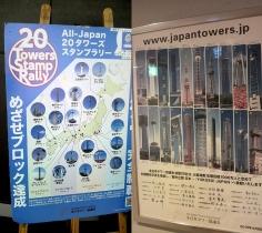 横浜マリンタワー1-26