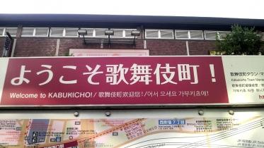 歌舞伎町2013秋-22