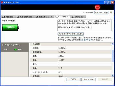 X61バッテリ2