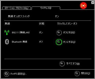 Bluetooth_X61s