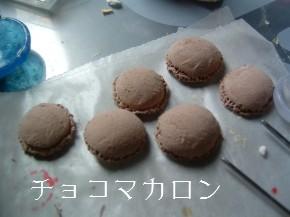 チョコマカロン