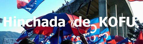 Hinchada de KOFU(my HomePage)