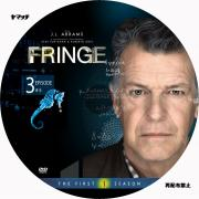 fringeフリンジ3