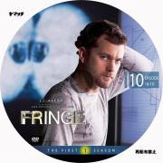 fringeフリンジ10