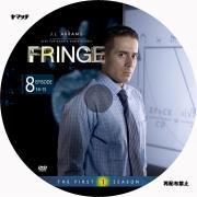 fringeフリンジ8