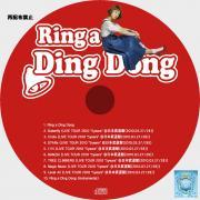 木村カエラ_Ring a Ding Dong