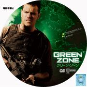 GREEN ZONE_1