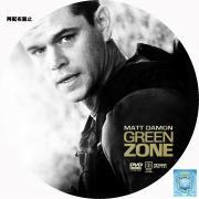 GREEN ZONE_2