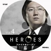 HEROES ヒーローズ ファイナル・シーズン_4