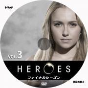 HEROES ヒーローズ ファイナル・シーズン_3