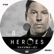 HEROES ヒーローズ ファイナル・シーズン_8