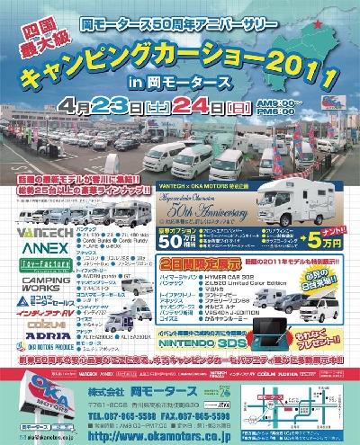 岡モ CampingCarShow2011