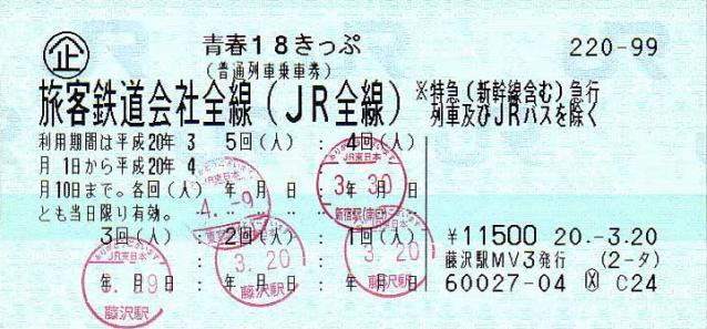 18kippu_fujisawa.jpg
