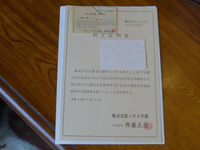 001_20120719174646.jpg