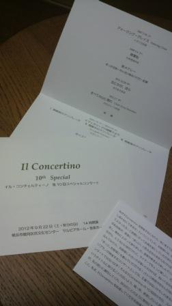 Il Concertino 10th プログラム