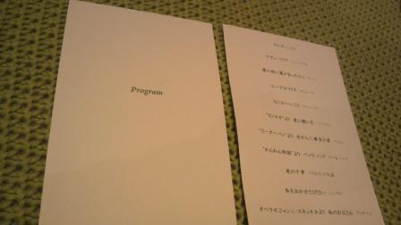 ランチコンサートプログラム2