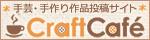 craftcafe150_40.jpg