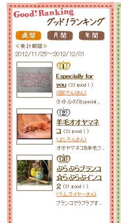 good20121125.jpg