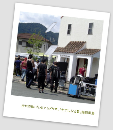 NHK BSプレミアムドラマ「ヤアになる日」