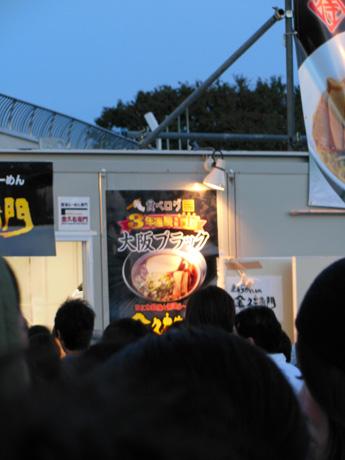 大阪ブラック