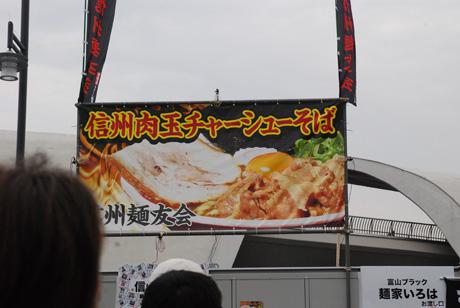 信州麺友会