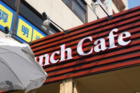 パンチカフェ