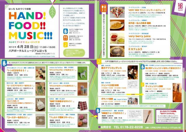 hand1200_convert_20120417001603.jpg