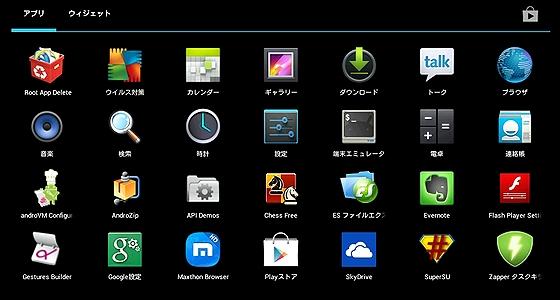 AndroVM_userapp.jpg
