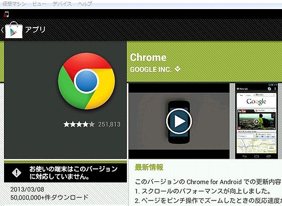 Chrome_Googleplay.jpg