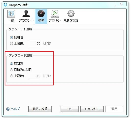 DropBox_Setting.jpg