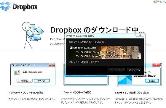 Dropbox_installer.jpg