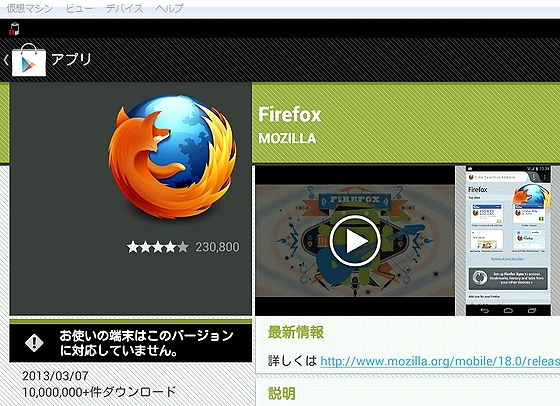 Firefox_Googleplay.jpg