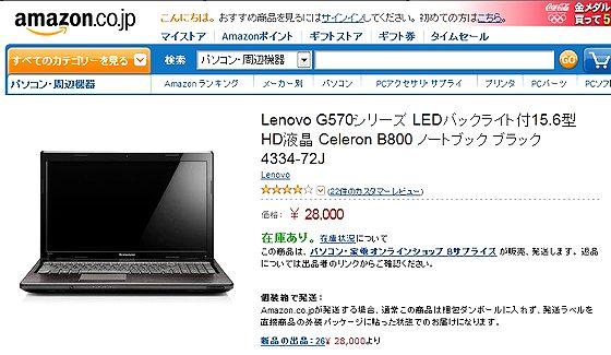 Lenovo_G570_433472J.jpg
