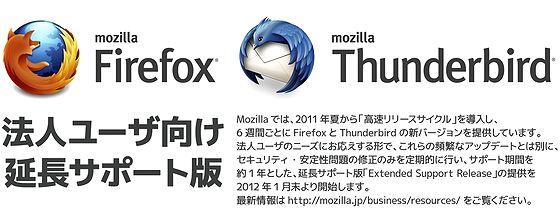 Mozlla_ESR_release.jpg