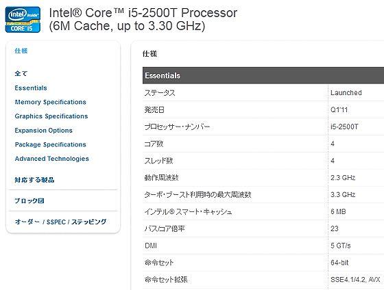 Normal_i5_2500T.jpg