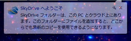 Notice_Skydrv.jpg