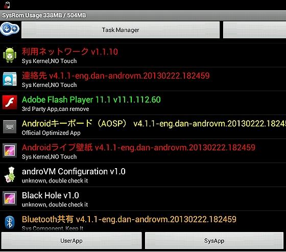 RootAppDelete.jpg