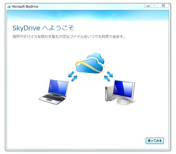 SD_install1.jpg