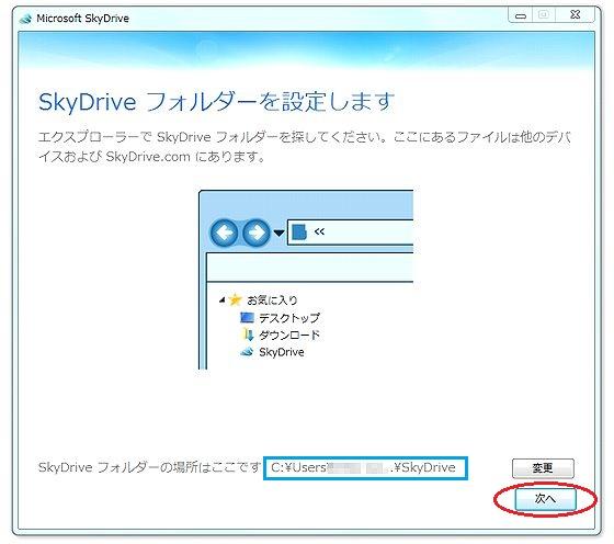 SD_install3.jpg