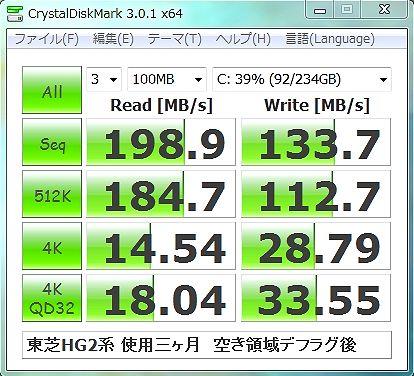SSD_Defrag_CDM301.jpg